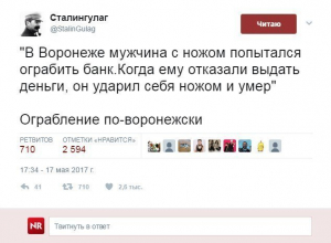 Самый одиозный персонаж Twitter высмеял ограбление воронежского банка