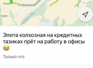 Воронежцы обвинили в пробках «колхозную элиту на кредитных тазиках»
