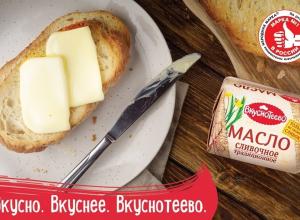 «Народной Маркой» России в трех номинациях стало «Вкуснотеево»