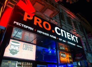 Ночной клуб в центре Воронежа обанкротился, а его помещение сдали в аренду