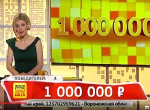 Очередной воронежец сорвал в лотерею куш в 1 млн рублей