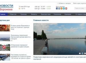 http://bloknot-voronezh.ru/thumb/300x220xcut/upload/iblock/c05/novosti_voronezha1_e1406814054686.jpg