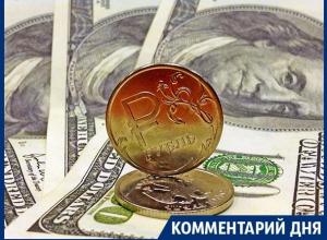 Доллар не готовы запретить, - воронежский аналитик