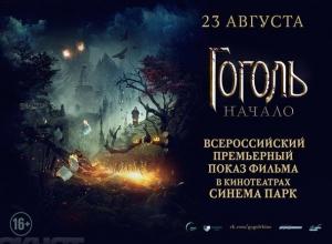 Долгожданная премьера мистического триллера «Гоголь.Начало» состоится в Воронеже