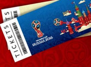 Воронежцев предупредили об ответственности за незаконную продажу билетов на  ЧМ-2018