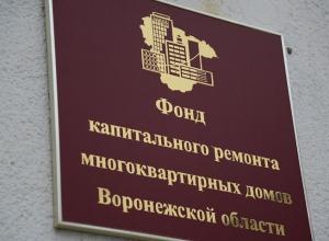 Воронежский фонд капремонта ответил за Зацепина
