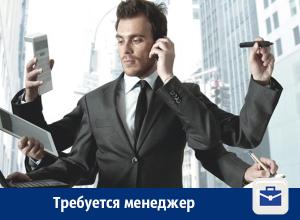 В Воронеже требуется доброжелательный менеджер