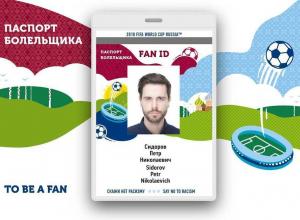 В Воронеж поступили первые Паспорта болельщиков