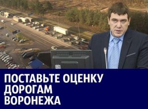 В Воронеже сменилась власть дорожников и родилась странная пробка: итоги 2017 года