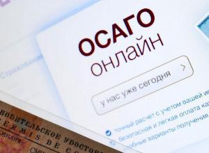 Воронежцам бесплатно расскажут о всех хитростях электронного ОСАГО