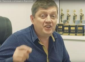 Известный политик призвал воронежцев плюнуть в лицо негодяям, отменяющим выборы мэра
