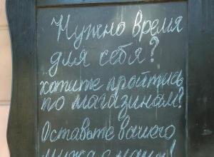 В Воронеже нашли место, куда можно отдать мужчину во время шопинга
