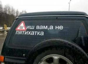 Смешной способ уйти от штрафа за отсутствие знака «Ш» на машине показали воронежцам