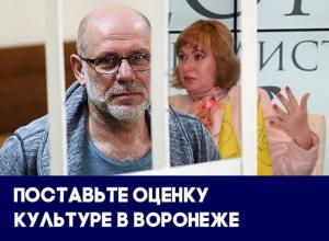 Воронежские чиновники от культуры повышают себе зарплаты, а театралы заступаются за арестантов: итоги 2017 года