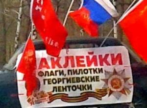 Воронежцы осудили торговцев военной атрибутикой