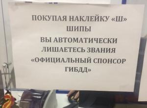 Объявление о наклейке «Шипы» в автомагазине позабавило воронежцев