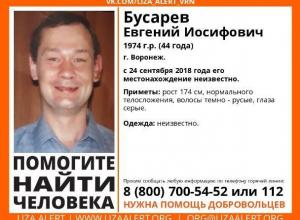 В Воронеже ищут пропавшего по дороге на заработки мужчину