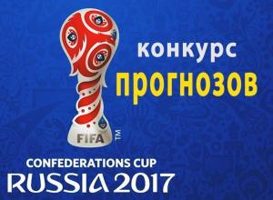 Россия - Новая Зеландия - кто победит? Сделай свой прогноз на матч и выиграй приз!