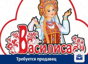 В фирменные киоски сети «Василиса» требуются продавцы!
