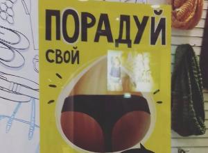 Воронежцам оригинально предлагают порадовать свою попу