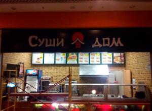 В Воронеже закрыли кафе «Суши в дом»