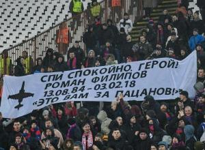 «Это вам за пацанов»: фанаты ЦСКА почтили память воронежца Романа Филипова