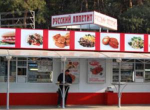 Воронежский «Русский Аппетит» изменит формат на бистро