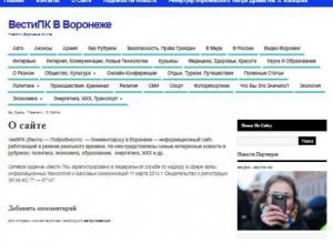 Воронежские чиновники пиарятся через нечитаемое СМИ за 1,5 млн рублей