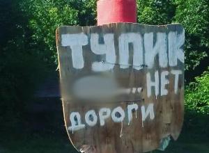 Похабный тупиковый знак нашли на улице в Воронеже