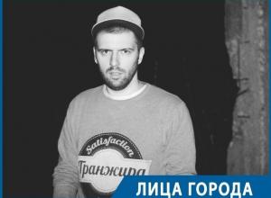 Скандальный воронежский рэпер Транжира: «Многие думают, что я пафосный придурок»