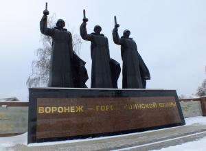 Воронежцы возложат цветы к мемориалу защитников города