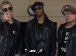 Легендарные The Prodigy записали для жителей Воронежа видеобращение