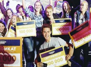 Активная молодежь Воронежа может получить 300 тысяч рублей