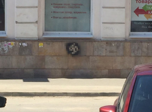 Воронежца возмутил фашистский символ на стене в центре города