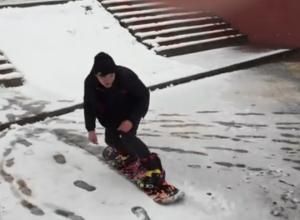Апрельское катание на сноуборде по улицам Воронежа попало на видео