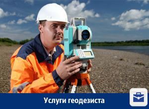 Геодезические работы в Воронеже
