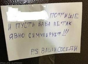 Паре из Воронежа соседи приказали тише заниматься сексом