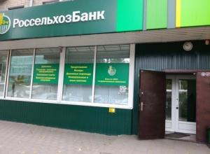 «Россельхозбанк» потребовал признать банкротом воронежский завод «Атлам»