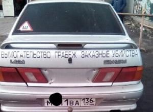 В Воронеже водитель ВАЗа предлагает услуги по заказным убийствам