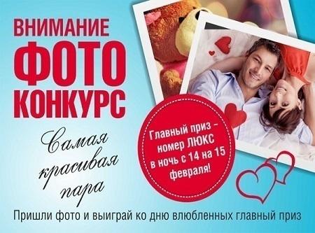 «Блокнот Воронеж» объявляет конкурс «Самая красивая пара»!