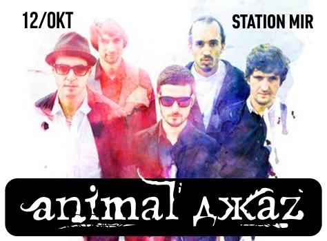 В Воронеже пройдет презентация нового альбома «Счастье» группы ANIMAL ДЖАZ