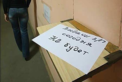 Руководство воронежского учреждения задолжало работникам свыше 220 тыс. руб.