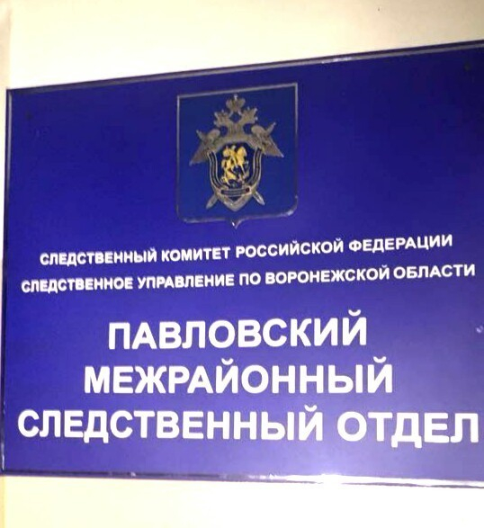 ФСБ задержало следователя воронежского СК по делу, похожему на Зелёный Блокнот