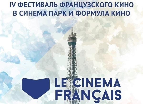 Воронежцы увидят премьеры лучших французских фильмов