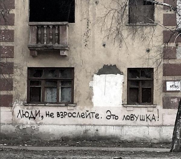 Разваливающийся дом оставил воронежцам философскую надпись