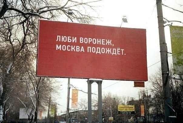 Билборд призвал любить Воронеж и не торопиться в Москву
