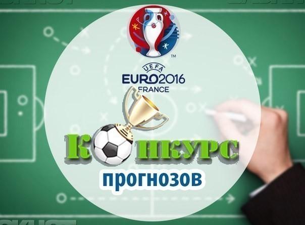 Евро кто победит футбол прогнозы 2018 на
