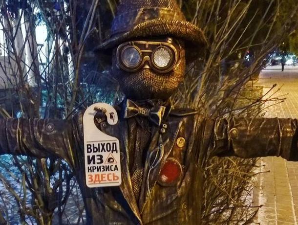 Воронежцам показали сбивающий с толку выход из кризиса