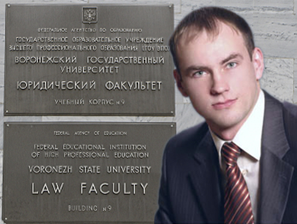 Пятый фигурант «Дела юрфака» пока выпущен в Воронеже на свободу