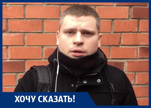 Наша дорога состоит из одних ям, - воронежец Александр Крысанов